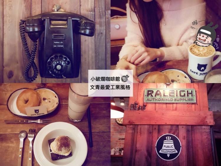 [台北松山咖啡廳]小破爛咖啡館-小巨蛋咖啡廳+下午茶推薦/台北特色咖啡+美式工業風格 文青最愛的咖啡館