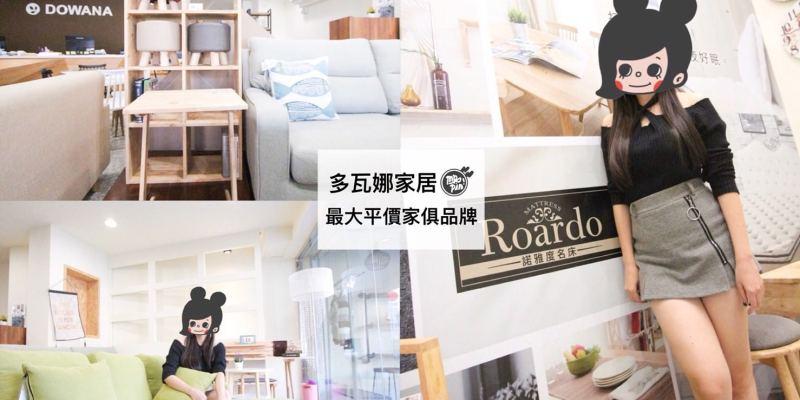 [平價家具]多瓦娜家居-全台最大的平價家俱品牌/超狂多功能+親民易入手+全台配送組裝  輕鬆打造居家無限可能