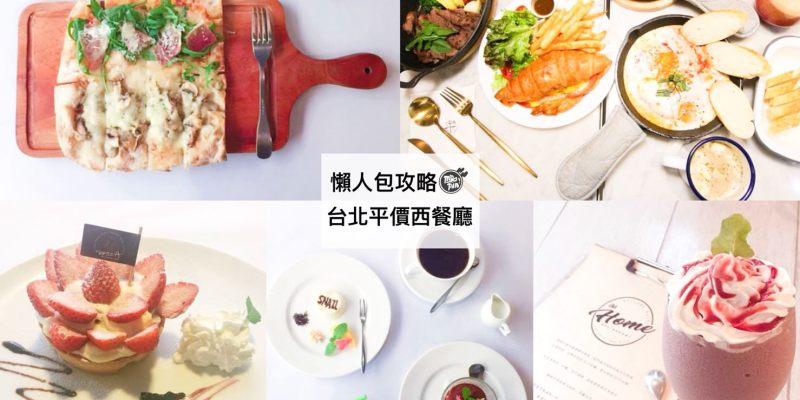 台北平價早午餐+義式餐廳+美式餐廳-懶人包總整理/高CP值+網美照+近捷運  只要花百元就能好吃又好拍(持續更新中)