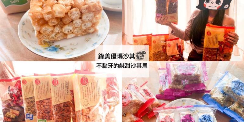 [團購零食]彭家鋒美手工沙其馬-懷舊的好滋味/不黏牙的沙其馬+原味鹹甜海苔黑糖口味 人氣團購的節慶應景零嘴