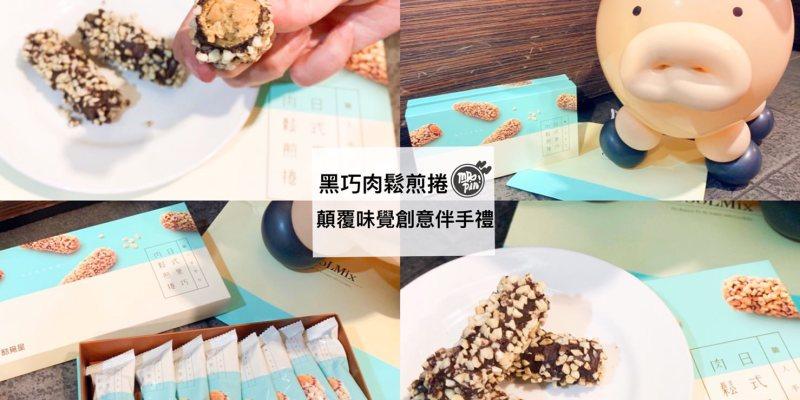 [伴手禮推薦]日式黑巧肉鬆煎捲-最別出心裁的創意伴手禮/當黑巧克力遇上豬肉鬆 顛覆味蕾的幸福滋味