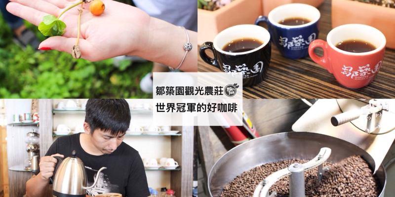 [嘉義景點]阿里山鄒築園觀光休閒農莊-世界冠軍的好咖啡/咖啡王子方政倫 讓阿里山咖啡飄香全世界