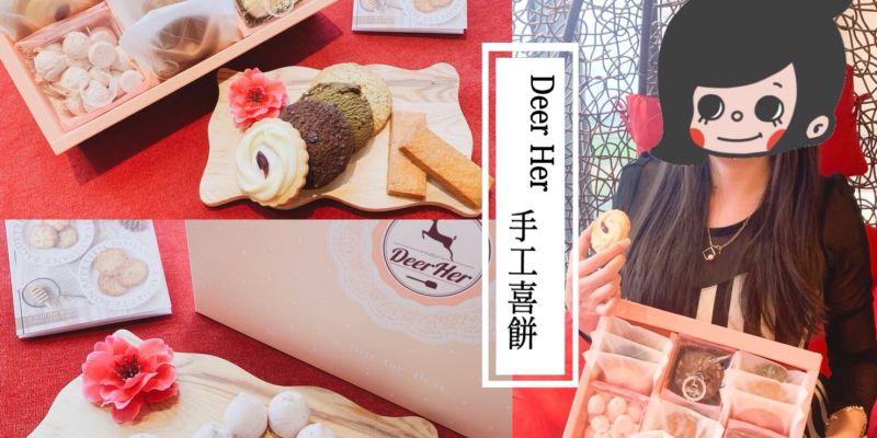 喜餅推薦|DeerHer甜點廚坊手工喜餅|免費喜餅試吃|客製法式喜餅禮盒展現獨特與巧思