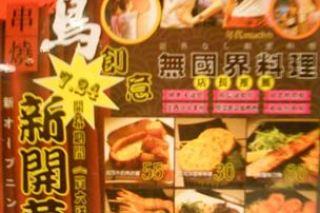 【食記】桃園中壢燒鳥串燒Yaki Tori