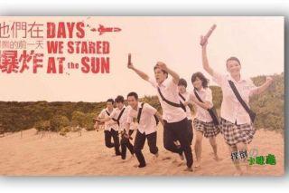 【推薦】他們在畢業的前一天爆炸Days We Stared at the Sun