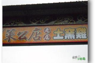 【食記】嘉義菜公店土窯雞