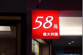 【食記】台北永和YES58 義大利麵