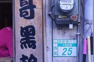 【食記】台南炒泡麵 保哥黑輪