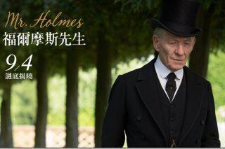 【影評】福爾摩斯先生 Mr. Holmes