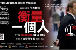 【影評】衡量一個人 The Measure of a Man