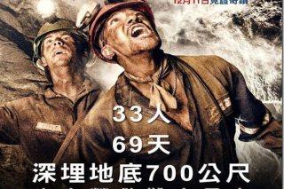 【影評】33:重生奇蹟 The 33