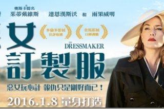 【影評】惡女訂製服 The Dressmaker