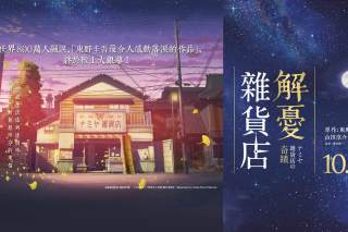 【影評】解憂雜貨店 Miracles of the Namiya General Store