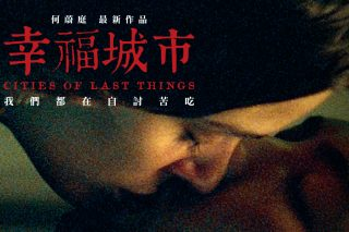 【影評】幸福城市 Cities of Last Things