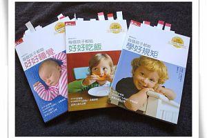 小雨麻的教養私房書-PART 3 每個孩子都能學好規矩