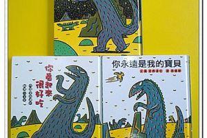 宮西達也恐龍繪本【你看起來很好吃。我是霸王龍。你永遠是我的寶貝】⊕2.2ys