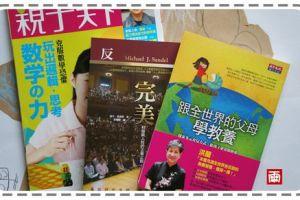 ★教養好書推薦:跟全世界的父母學教養