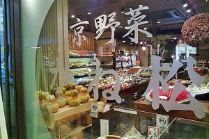 かね松本鋪—品嚐京野菜\京都錦市場