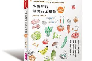 小雨麻的書寶寶:小雨麻的副食品全紀錄(2015增修版)