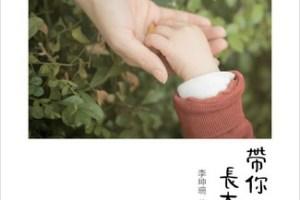 ★教養好書分享:李坤珊老師新作「帶你長大」爸媽不抓狂,家有小小孩教養必備!
