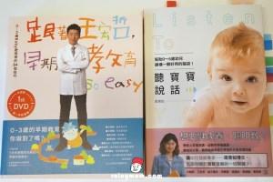 階段性介紹寶寶成長書?書單分享