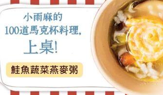 【馬克杯料理當早餐】鮭魚蔬菜馬克杯燕麥粥∣Let's Mug Cuisine-Salmon Oatmeal