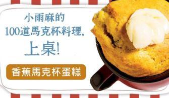 【馬克杯料理當早餐】香蕉馬克杯蛋糕