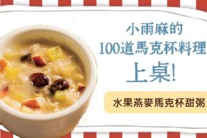 【馬克杯料理當早餐】水果燕麥馬克杯甜粥∣ Let's Mug Cuisine-Fruits Oatmeal