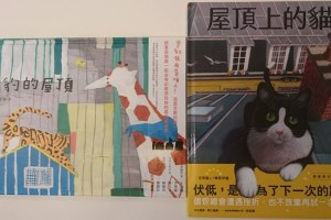 ★繪本推薦:屋頂上的貓&雲豹的屋頂∣ Children's Books: Tiptop Cat & Clouded Leopard In The Roof