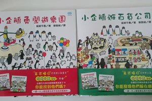 ★尋物繪本推薦:小企鵝逛百貨公司、小企鵝勇闖遊樂園∣ Children's Books: Sakazakichiharu's Suicas Penguin