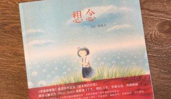 """晚安繪本:陳致元的《想念》""""Miss"""" by Zhiyuan Chen"""