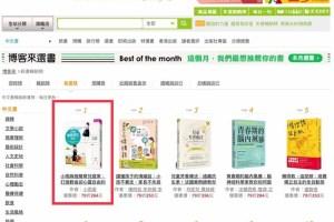 賀!《小雨麻極簡育兒提案》登上博客來新書榜親子教養類TOP 1!