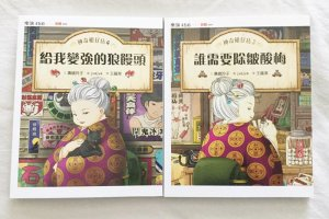 晚安童書。神奇柑仔店系列3,4 Good Books for Children: A Magic Grocery Store
