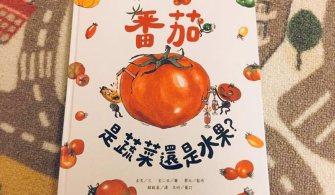 為繪本設計食譜《番茄是蔬菜還是水果?》Is a Tomato a Fruit or a Vegetable?