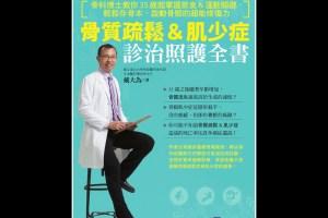 好書推薦:《骨質疏鬆&肌少症診治照護全書》