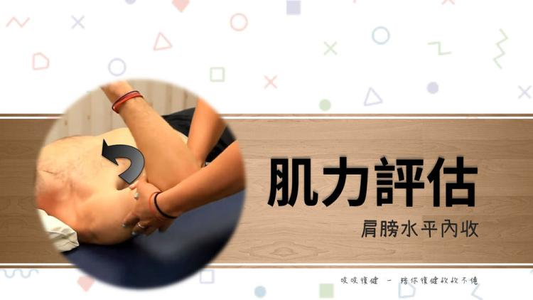 肩膀水平內收(MMT – Shoulder Horizontal Adduction) – 徒手肌力測試