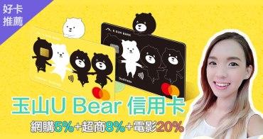 信用卡推薦!玉山銀行U Bear信用卡,網購5%+超商8%+電影20%,超強回饋成最新必備卡!
