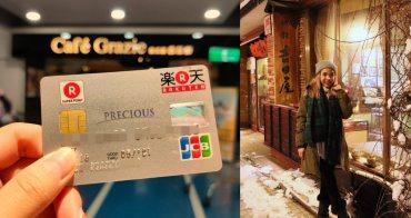 信用卡推薦》樂天信用卡不只在日本優惠多,在台灣當「美食卡」也超好用!