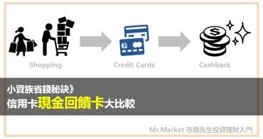 信用卡省錢》現金回饋大比較-辦哪張卡最優惠?(2018最新)