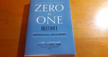 《從0到1》讀書心得 - 「做生意就是要獨占!」想創業或創新的人必看