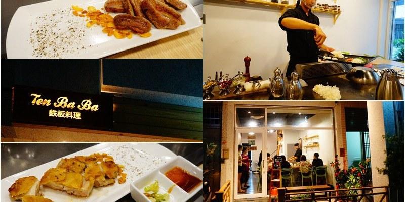 【食記*高雄】前金 TenBaBa 媽媽也喜歡的清爽鐵板燒 巷弄質感小店