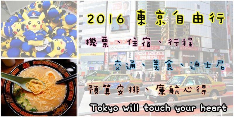 【2016東京自由行】八天七夜總覽,機票、住宿、行程、交通....全部整理好啦~ ♥