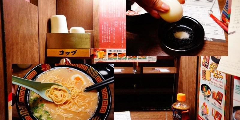 【2016東京自由行】♦ 一蘭拉麵(原宿店) ♦ 與拉麵的獨處時光