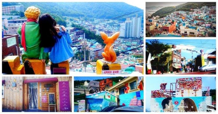 【韓國釜山】甘川洞文化村감천문화마을 ♥ 超美積木壁畫城 交通資訊