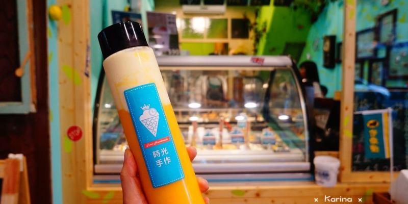 【台南*食記】♦ 時光手作 ♦ 小農水果、鮮奶變身美味優格冰淇淋~