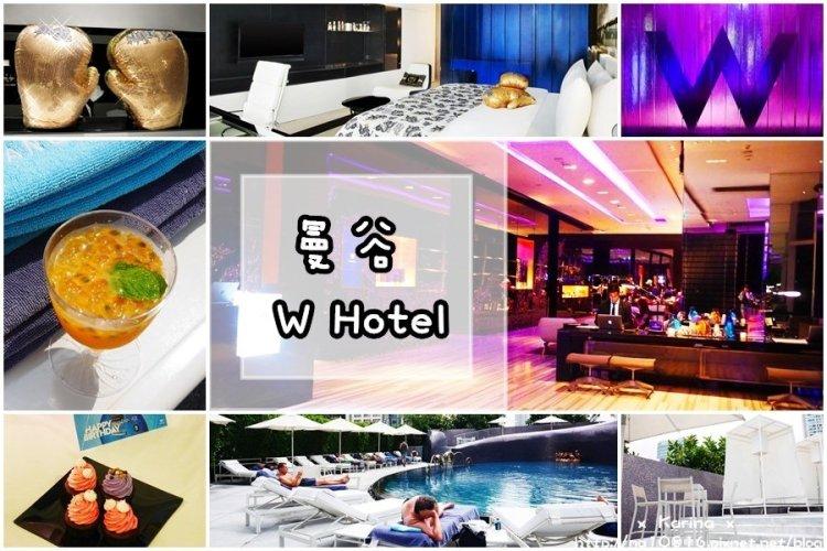 【曼谷住宿】 泰國 W Hotel bangkok ▸ 平價入住最潮時尚酒店