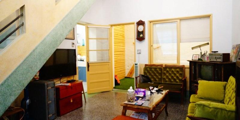 【住宿*台南】復古老宅。五臟俱全的錦町民居 超推薦的平價包棟住宿!!!