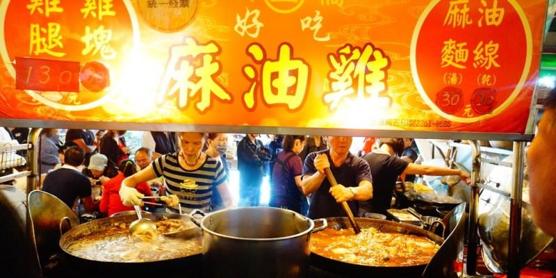 【食記*台北】板橋湳雅夜市 王記好吃麻油雞 真的好好吃哦.....♥♥♥