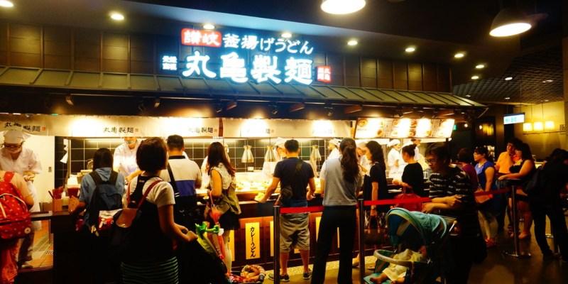【食記*高雄】左營新光B2 丸龜製麵 手工烏龍麵專賣