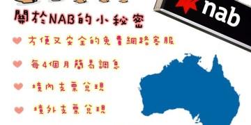 【澳洲*財務】一定要學會 ♥ 關於NAB銀行客服、利息...的各種小秘密!!~